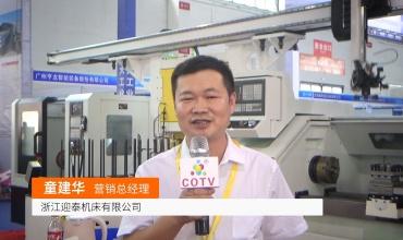 COTV全球直播:浙江迎泰机床