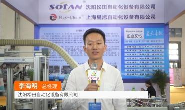 中网市场发布: 沈阳松田自动化设备