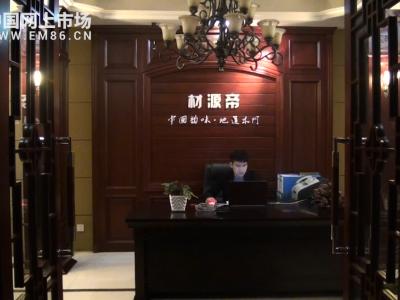 中国网上市场报道: 材源帝整木家装绍兴正大直营店