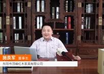 中网市场发布: 东阳市顶峰红木家具有限公司