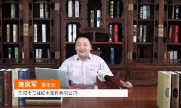 COTV全球直播: 东阳市顶峰红木家具有限公司