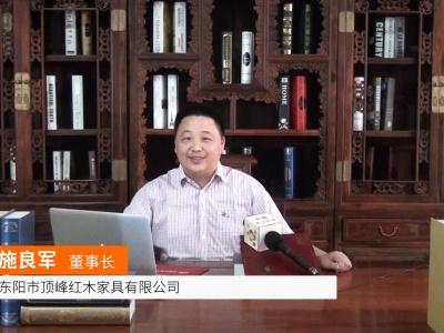 中国网上市场报道: 东阳市顶峰红木家具有限公司
