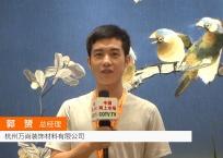 中网市场发布: 杭州万尚装饰材料