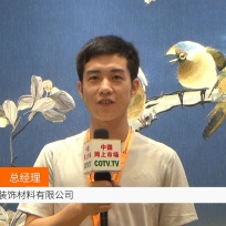 COTV全球直播: 杭州万尚装饰材料