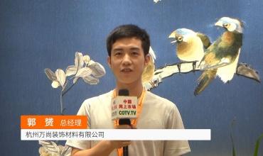 中国网上市场发布: 杭州万尚装饰材料
