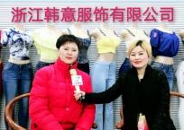 中网市场发布: 浙江韩意服饰有限公司