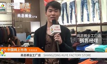 中网市场发布: 尚总裤业工厂店