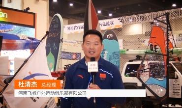 COTV全球直播: 河南飞帆户外运动俱乐部有限公司