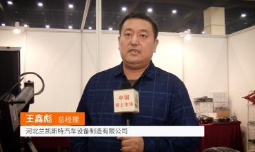 中国网上市场报道: 河北兰凯斯特汽车设备制造有限公司