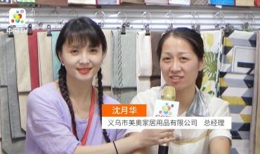 COTV全球直播: 义乌市美奥家居用品有限公司