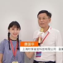 COTV全球直播: 上海时享鉴宜科技有限公司