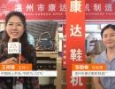 中国网上市场发布: 温州市康达鞋机