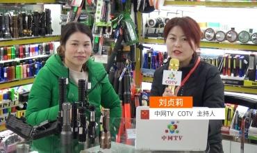 COTV全球直播: 强火照明科技有限公司