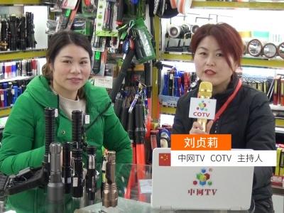 中国网上市场发布: 强火照明科技有限公司