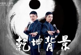 中网市场发布: 乾坤背景招商
