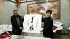 中網市場ChinaOMP.com_書法名家胡小舟參加紀念孫中山誕辰150周年海峽兩岸書畫展