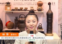 中网市场发布: 四川荥经林氏黑砂