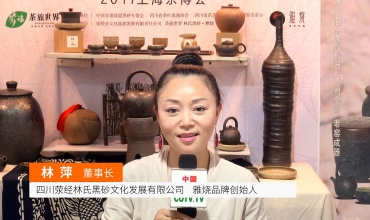 COTV全球直播: 四川荥经林氏黑砂