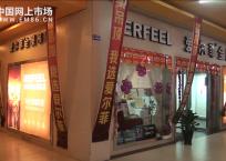 COTV全球直播: 爱尔菲全屋吊顶绍兴正大专卖店