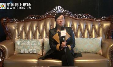 COTV全球直播: 宝兰集成顶绍兴正大专卖店