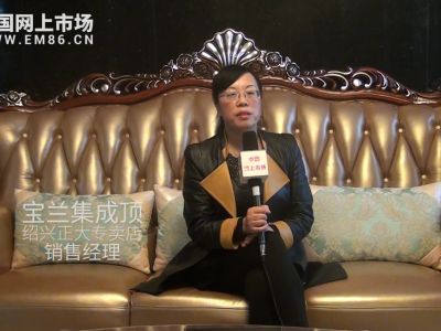 中国网上市场报道: 宝兰集成顶绍兴正大专卖店