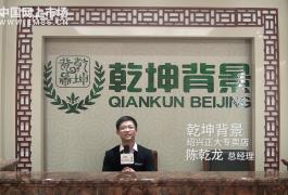 COTV全球直播: 乾坤背景绍兴正大专卖店