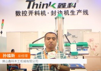 中网市场发布: 佛山鑫科木工机械