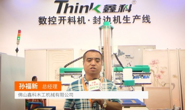 COTV全球直播: 佛山鑫科木工机械