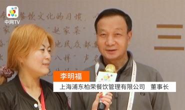 COTV全球直播: 上海浦东柏荣餐饮管理有限公司