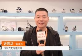 中网市场发布: 恒华汽配有限公司