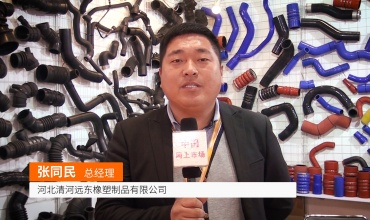 COTV全球直播: 河北清河远东橡塑制品有限公司