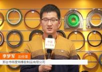 中网市场发布: 邢台市特爱特橡胶制品有限公司
