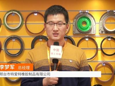 中国网上市场报道: 邢台市特爱特橡胶制品有限公司