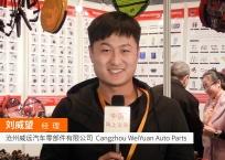 COTV全球直播: 沧州威远汽车零部件有限公司