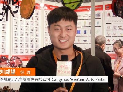 中国网上市场报道: 沧州威远汽车零部件有限公司