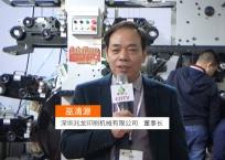 中网市场发布: 深圳兆龙印刷机械有限公司