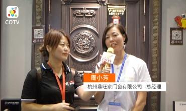 中网市场发布: 杭州鼎旺家门窗有限公司