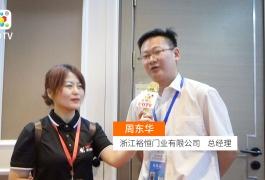 中网市场发布: 浙江裕恒门业有限公司