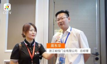 COTV全球直播: 浙江裕恒门业有限公司