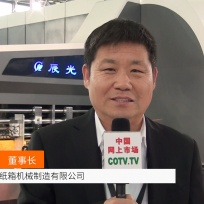 COTV全球直播: 江苏辰光纸箱机械