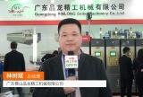 中网市场发布: 广东佛山品龙精工机械