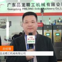 COTV全球直播: 广东佛山品龙精工机械