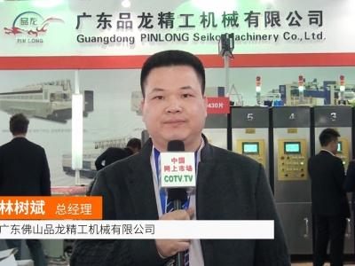 中国网上市场发布: 广东佛山品龙精工机械