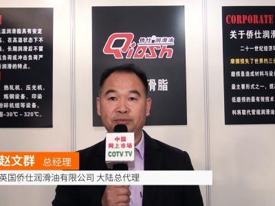 中国网上市场发布: 英国侨仕石油有限公司(大陆区)