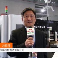 COTV全球直播: 上海今昌纸箱机械-中文版