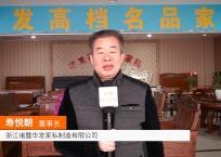 中网市场发布: 诸暨华发家私
