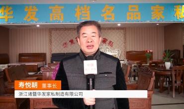 中国网上市场报道: 诸暨华发家私