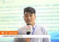COTV全球直播: 上海禹清环境技术
