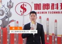 COTV全球直播: 浙江伽神科技
