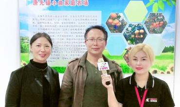 中网市场发布: 永康市唐先镇小曲家庭农场